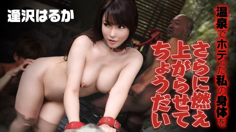 Caribbeancom 010919-834 Aizawa Haruka Burn my body that was hot in the hot springs further