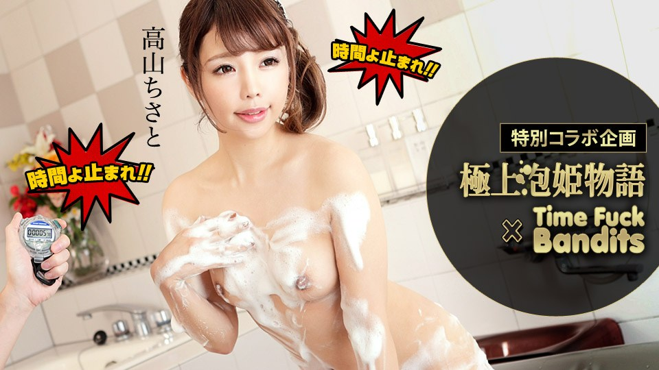 Caribbeancom 011720-001 Takayama Chisato Time Fuck Bandit In The Story Of Luxury Spa Lady