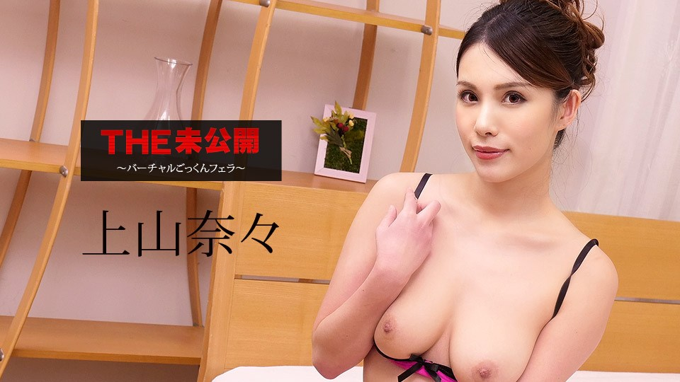 Caribbeancom 012220-001 Kamiyama Nana The Undisclosed: Virtual Blowjob And Drink Up