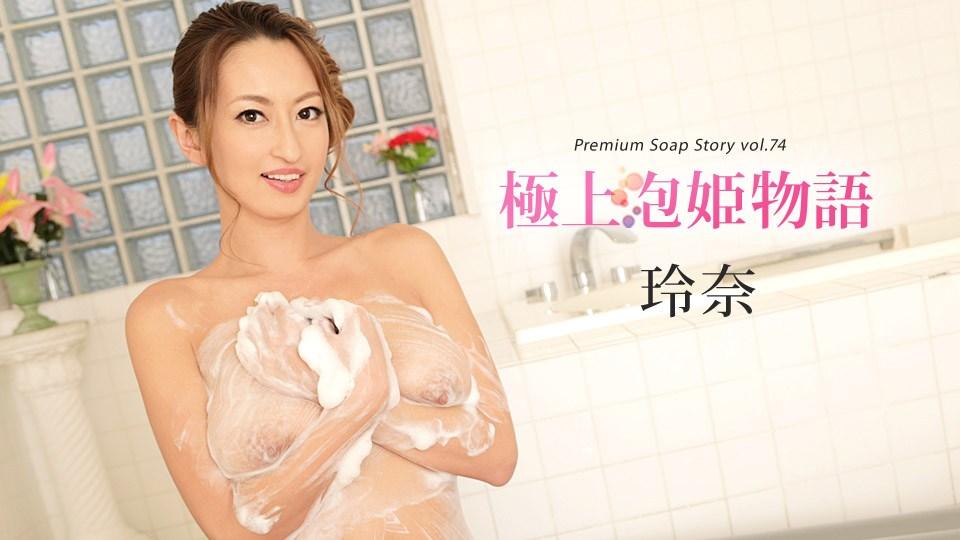 Caribbeancom 012420-001 Fukiishi Rena The Story Of Luxury Spa Lady, Vol.74