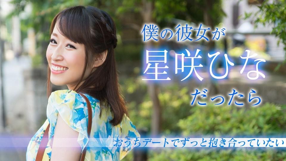 Caribbeancom  020519-853 Hoshizaki Hina If My Girlfirend Is Hina Hoshizaki