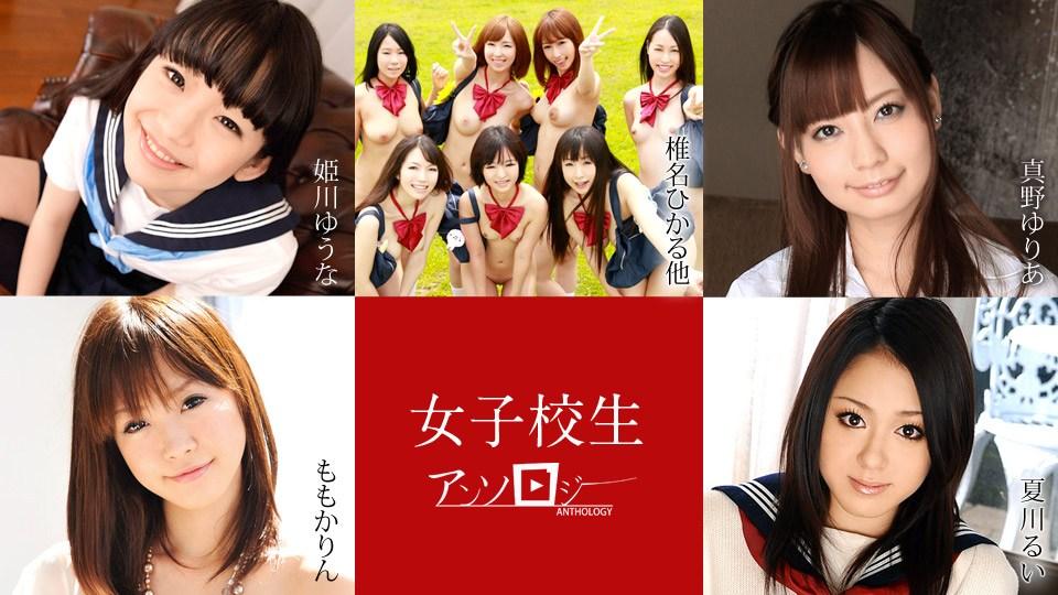 Caribbeancom 022020-001 Himekawa Yuna,Mano Yuria,Shina Hikaru,Kurosaki Seshiru,Momoka Rin,Natsukawa Rui School Uniform Anthology