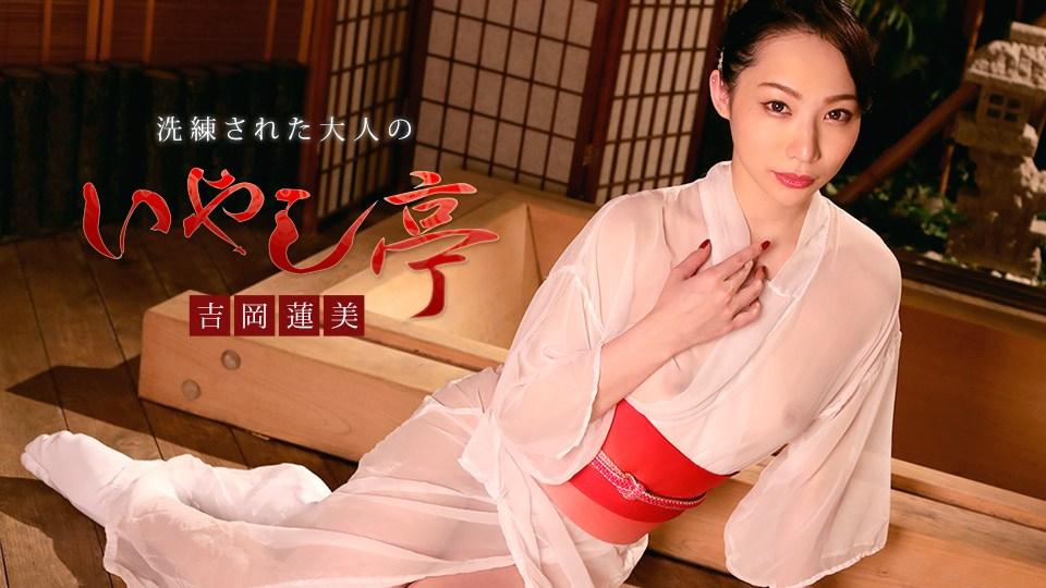 Caribbeancom 022120-001 Kichikawa Ren Luxury Adult Healing Spa: Hasumi Yoshioka