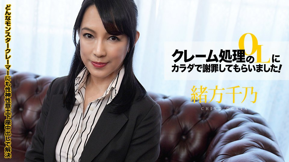 Caribbeancom 030320-001 Ogata Chino Complaint Office Lady Apologize with the Body Vol.5
