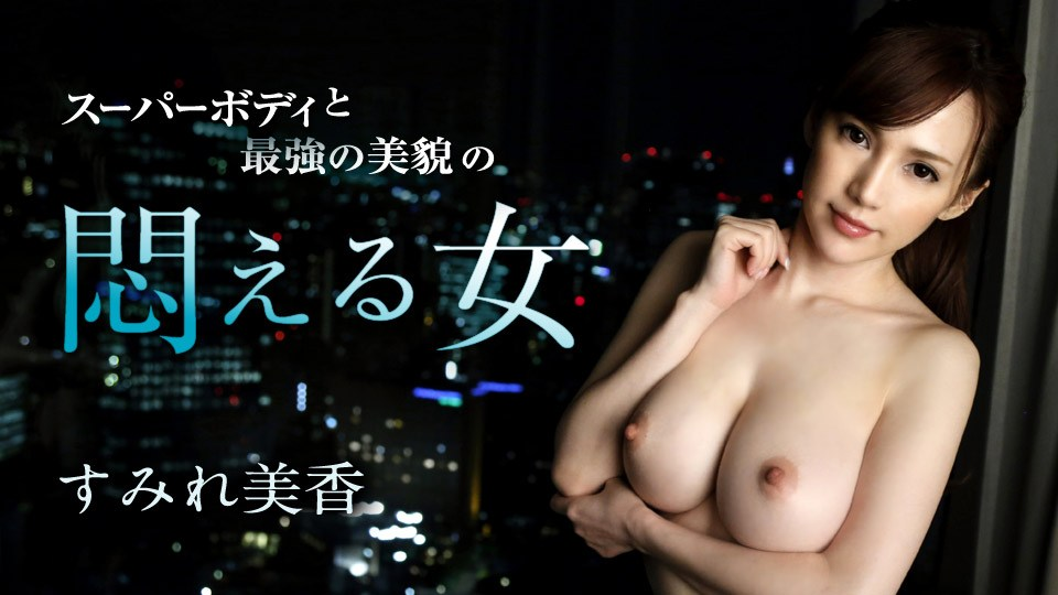 Caribbeancom 030619-872 Super body and the strongest beautiful woman violets Mika