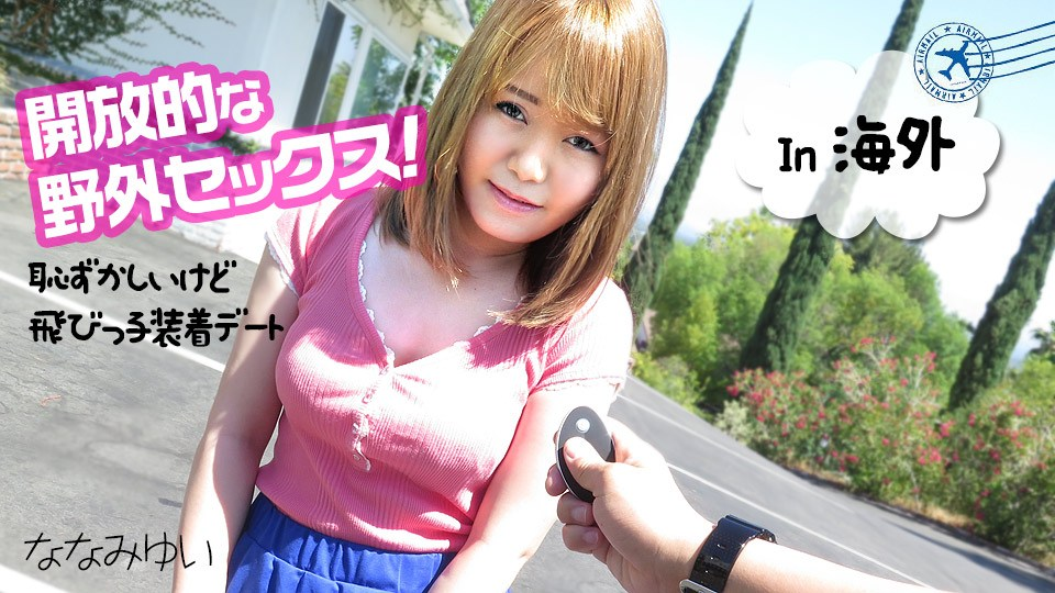 Caribbeancom 051219-918 Nanami Yui Open Public Sex: Shy Dating With Remote Rotor
