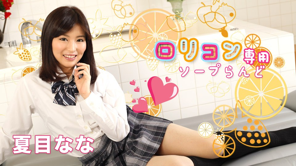 Caribbeancom 052519-927 Natsume Nana Soapland With Young Girl Only, 8