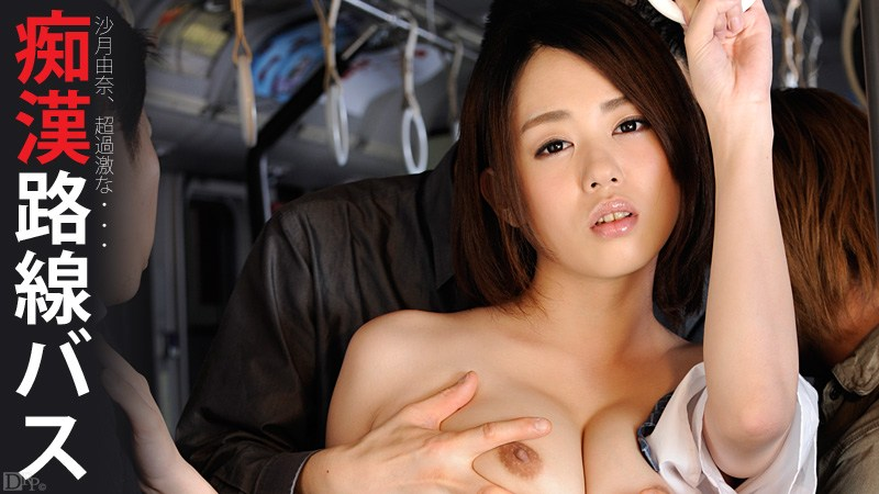Caribbeancom 071312-073 Satsuki Yuna School girl Gangbanged on the Bus