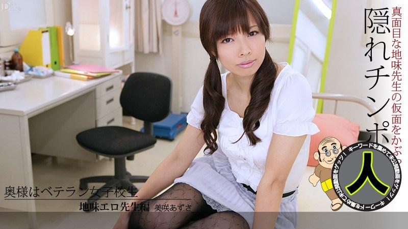 Caribbeancom 072312-081 Misaki Azusa Female teacher in School girl uniform gets fucked