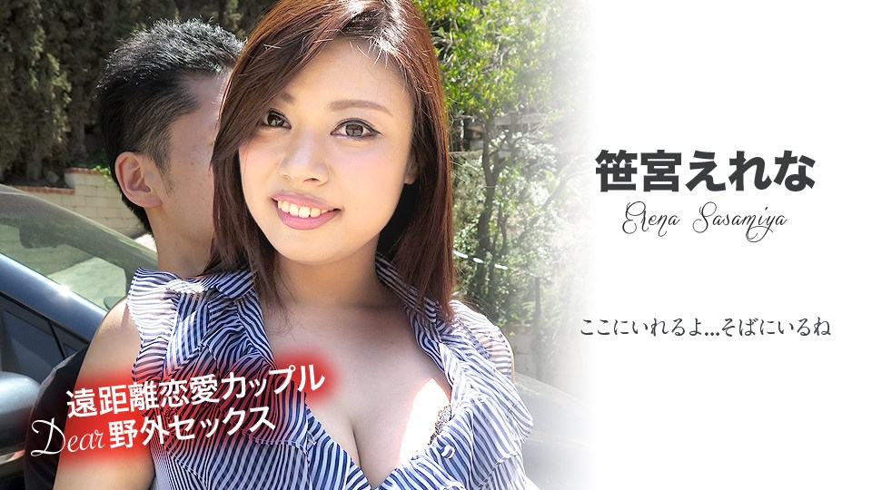 Caribbeancom 081519-983 Sasamiya Erena Going The Distance LDR Outdoor Sex