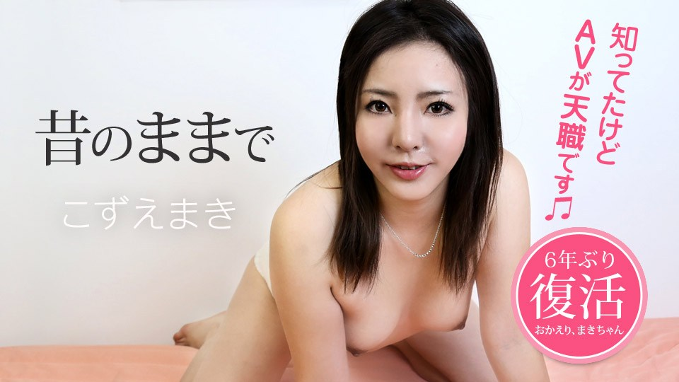 Caribbeancom 082119-989 Kozue Maki In The Same Old Way