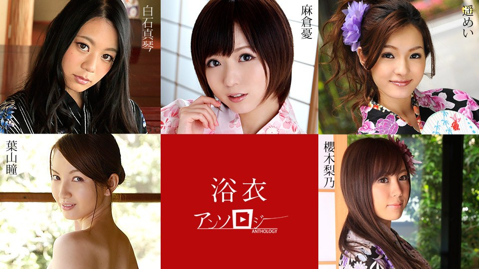 Caribbeancom 082819-994 Asakura Yu,Shiraishi Makoto,Hayama Hitomi,Sakuragi Rino,Haruka Mei The Anthology Of Yukata Girls