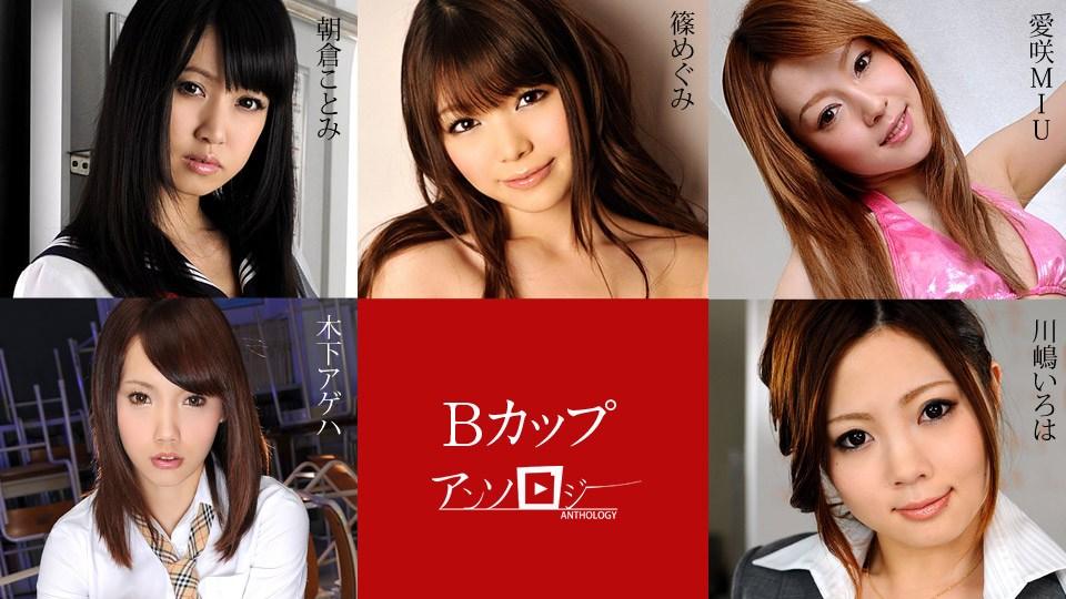 Caribbeancom 101019-001 Megumi Shino Kotomi Asakura cup anthology