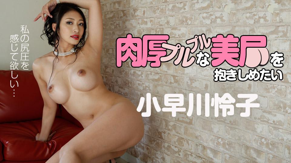 Carib 102318-778 Kobayakawa Reiko Fleshy Butt
