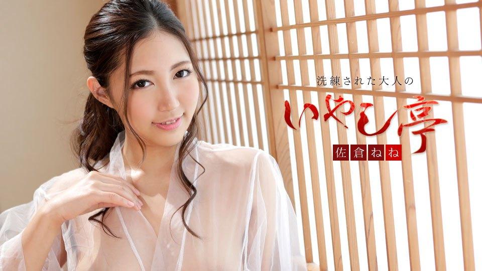 Caribbeancom 102519-001 Sakura Nene Luxury Adult Healing Spa: Nene Sakura
