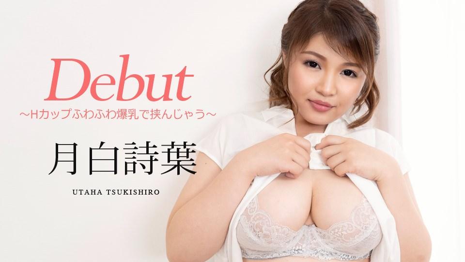 Caribbeancom 102619-001 Tsukishiro Utaha Debut Vol.52: Caught By H Cup Tits