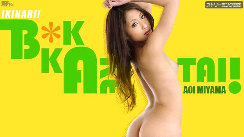 Caribbeancom 110211-848 Miyama Aoi suddenly Bukkake Corps. Vol.9