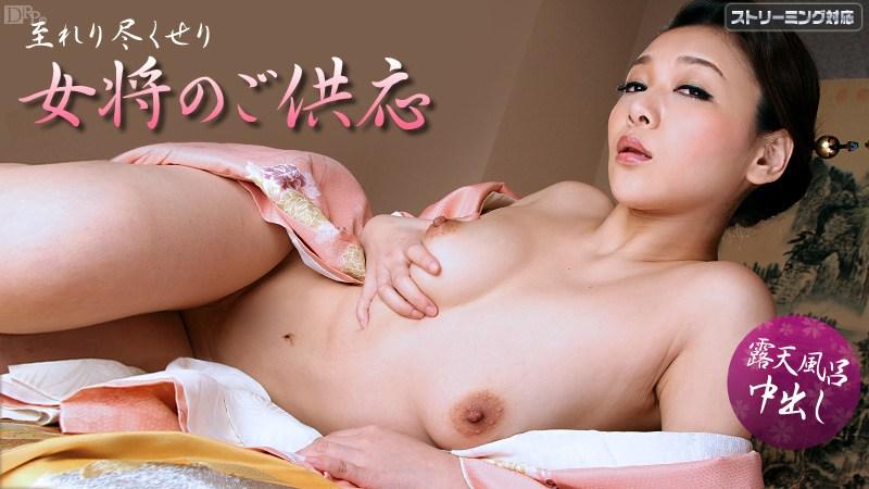 Caribbeancom 111911-863 Uchida Minako Dirty Hospitality