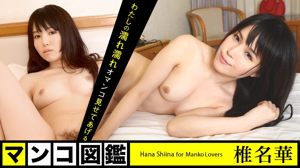 Caribbeancom 112818-801 Shina Hana Close Up Pussy Hana Shina