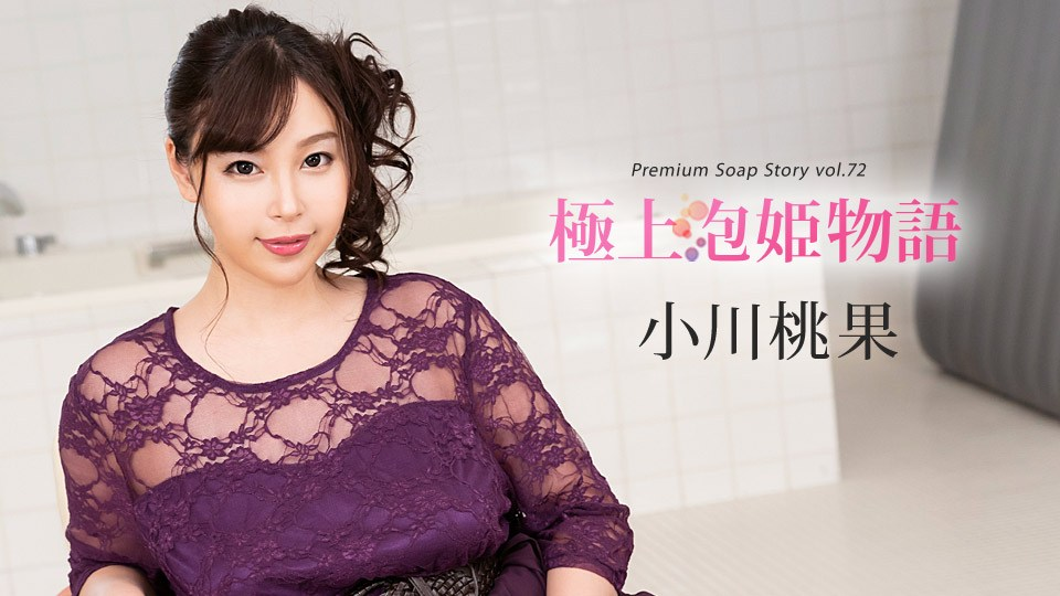 Caribbeancom 121319-001 Ogawa Momoka The Story Of Luxury Spa Lady, Vol.72
