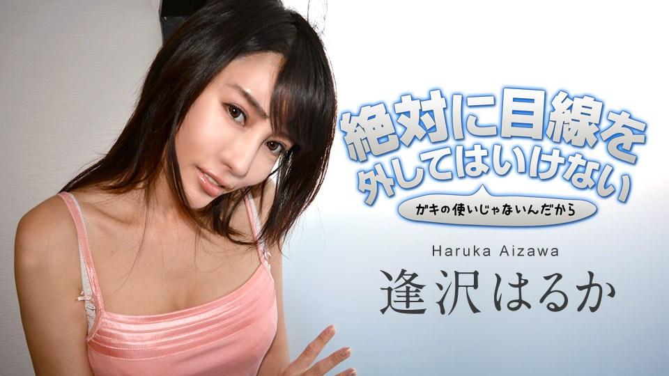 Caribbeancom 121719-001 Aizawa Haruka Haruka Aizawa