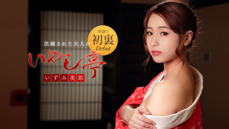 Caribbeancom 122118-815 Izumi Miya Luxury Adult Spa Touched Licking
