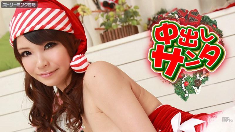Caribbeancom 122311-894 Yumemi Akubi Cream Pie Santa 2011