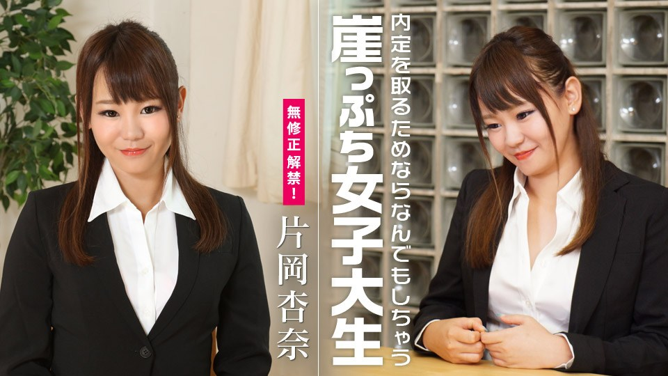 Caribbeancom 122418-818 Kataoka Anna Graduate Student Work Hard For Job Offer