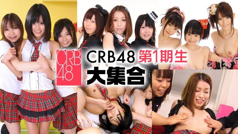 Caribbeancompr 010319_001 B Kohaku Uta,Kojima Nao,Uta Kohaku, Nao Kojima, Banana Asada, Akubi Yumemi
