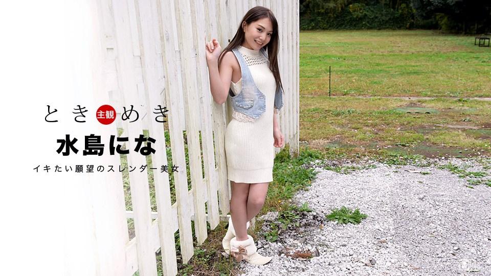 Caribpr 031018_010 Mizushima Nina