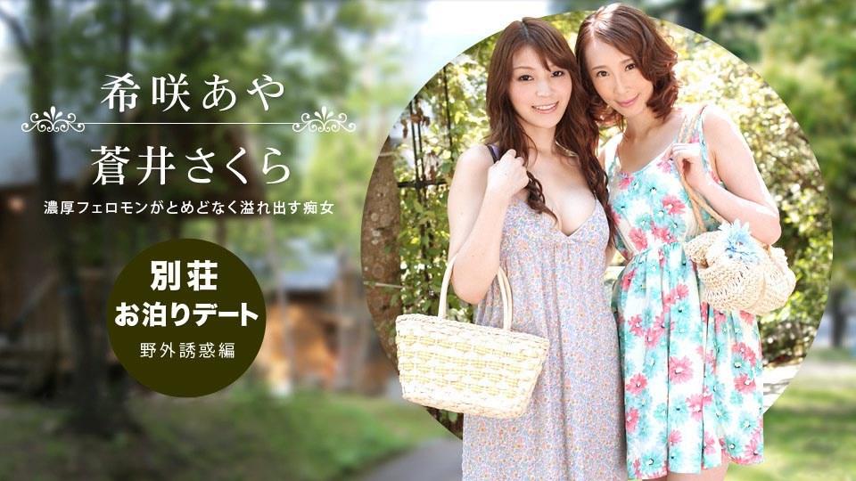 Caribbeancompr 050218_003 Kisaki Aya,Aoi Sakura