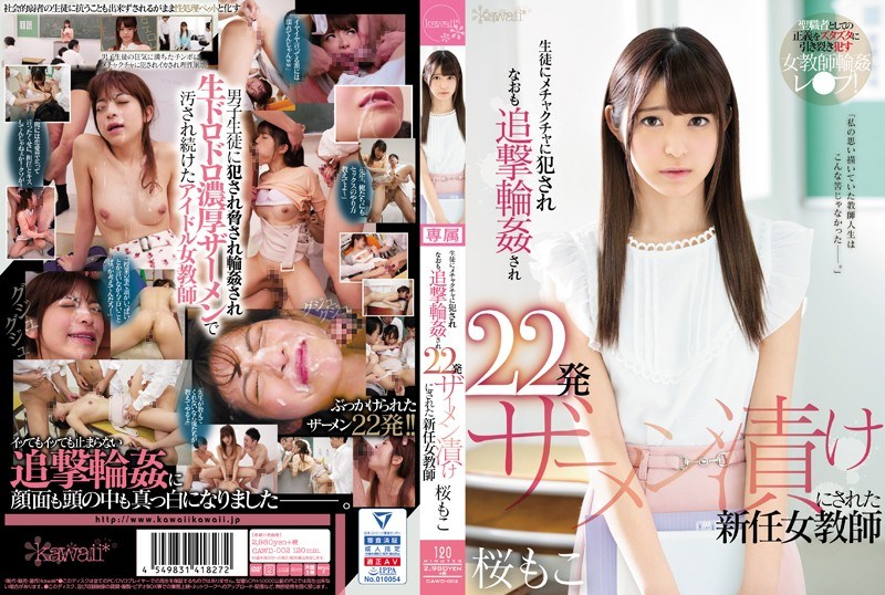 CAWD-002 Newly Appointed Female Teacher Sakura Momoko Who Is Committed To Being Smashed By Students And Is Also Chased Gangbanged And Made 22 Cum Shot