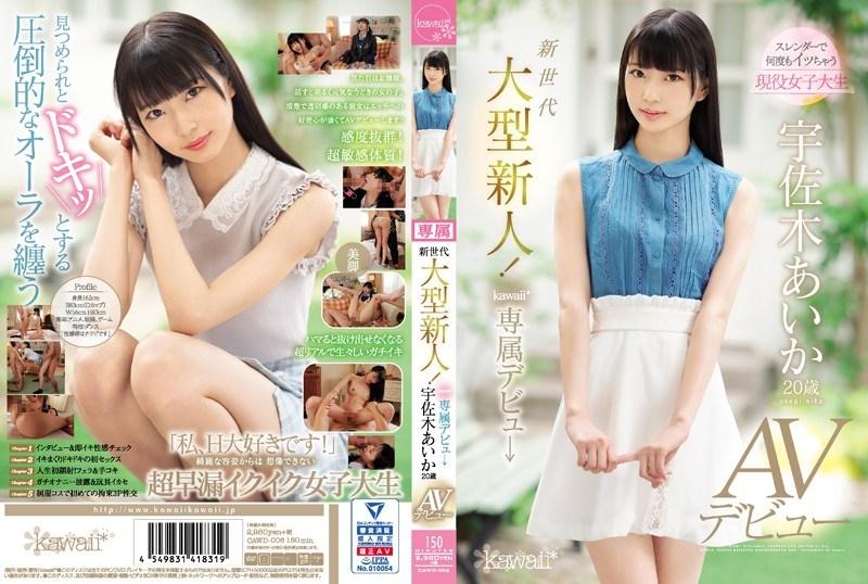 CAWD-006 New Generation Large Newcomer!kawaii * Exclusive Debate → Aika Usaki 20-year-old AV Debut