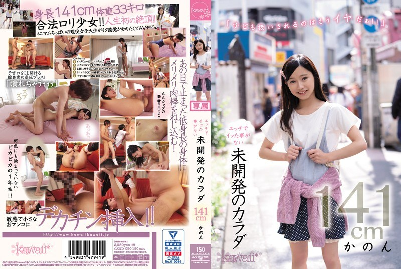 CAWD-050 Undeveloped Body That Has Never Been Acme With Etch Kanon 141cm