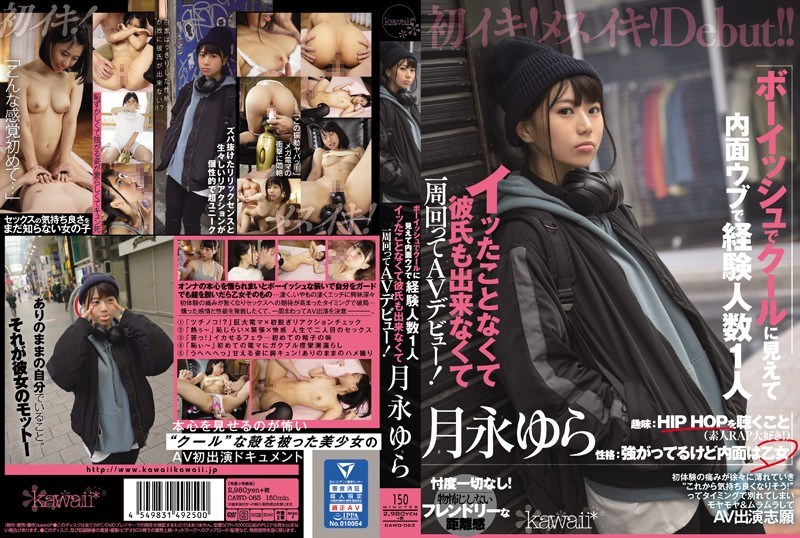 CAWD-063 It Looks Boyish And Cool, And The Number Of Experienced People In The Inner Ub Is One. Tsukinaga Yura