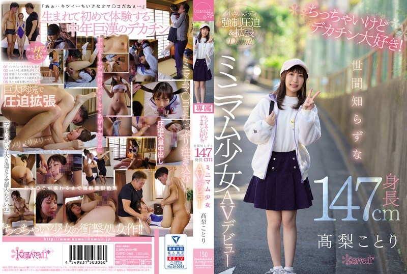 CAWD-069 I'm A Little But I Love Big Dicks! Naive Height 147cm Minimum Girl AV Debut Takanashi Kotori