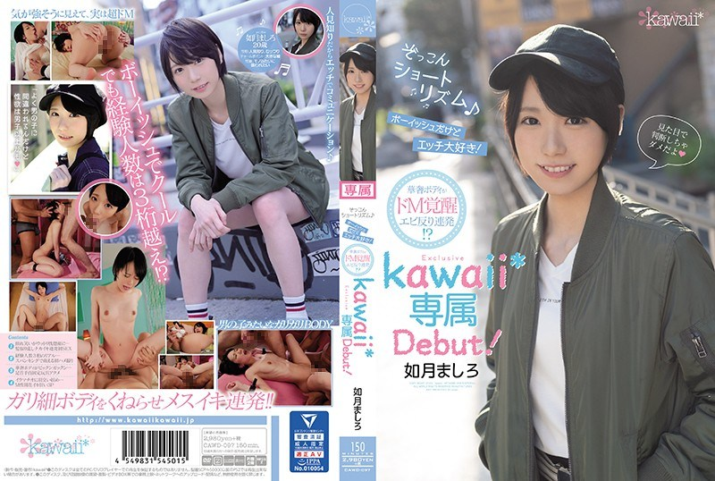 CAWD-097 Zozkon Short Rhythm♪ Boyish But I Love Sex! The Delicate Body Is A Warped Shrimp Warp! ? Kisaragi Mashiro Kawaii* Exclusive Debut!