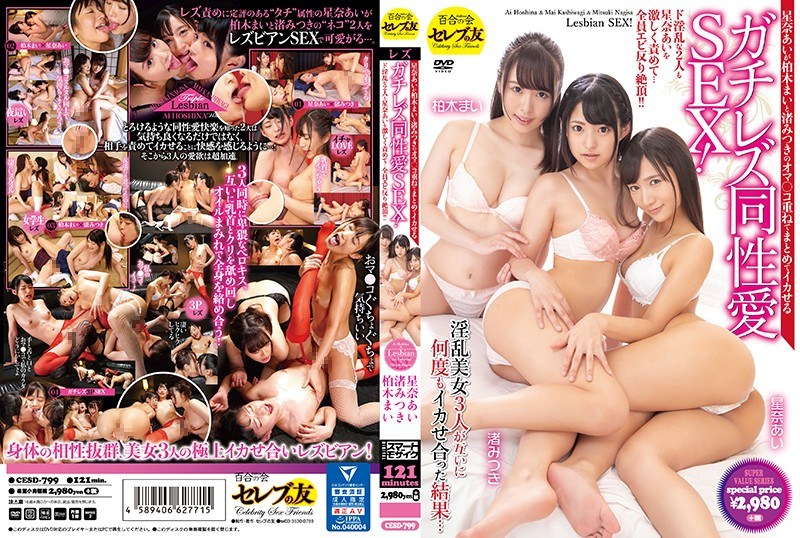 CESD-799 Gachi Rez Homosexuality SEX Where Sena Ai Is Put Together And Rolled Up Oma ○ Cousin Of Otsuki Mai And Aoitsuki!De Nasty Two People Also Violently Blame Sena Love ... Everyone Shrimp Warp Climax! !