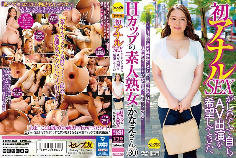 CESD-847 H Cup Amateur Mature Woman Kanae Who Wanted Her First Anal Sex And Wanted Herself To Appear On AV (30)