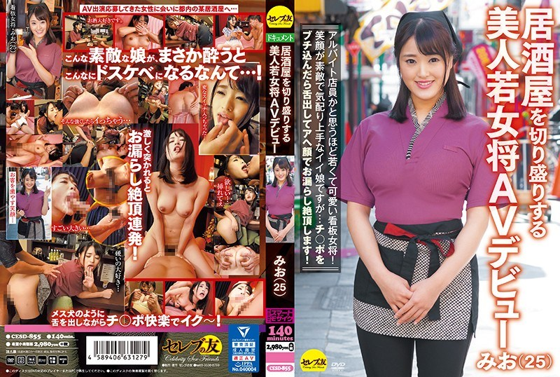 CESD-855 A Beautiful Young Landlady AV Debut Mio Who Fills Up A Tavern