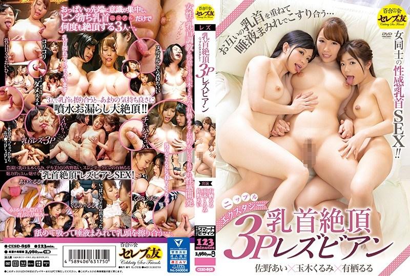 CESD-858 Nipple Cum 3P Lesbian Tamaki Walnut Arisu Ruru Aino Sano