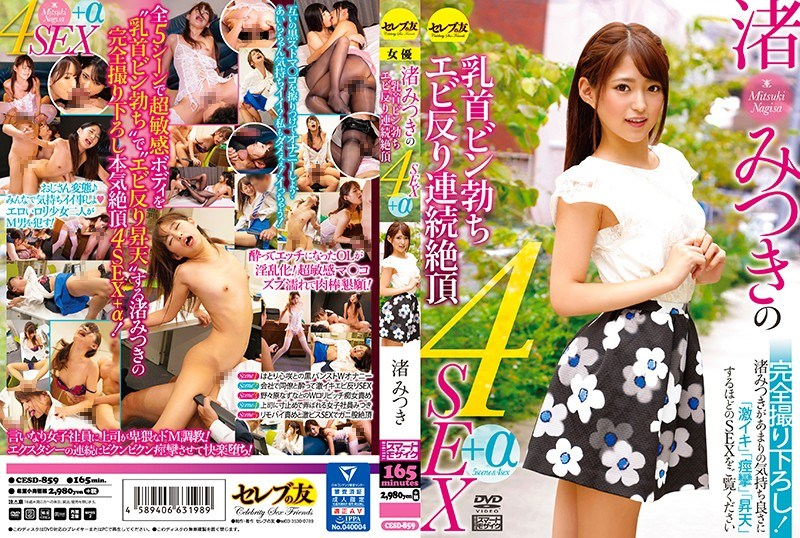 CESD-859 Nagisa Mitsuki's Nipple Bottle Erect Shrimp Warp Continuous Cum 4SEX + α