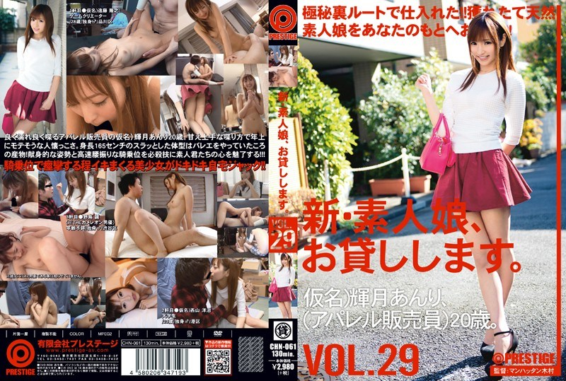 CHN-061 New Amateur Daughter, I Will Lend You. VOL.29