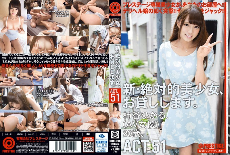 CHN-094 New Absolute Beautiful Girl, We Will Lend You. ACT.51 Kakitani Hikaru