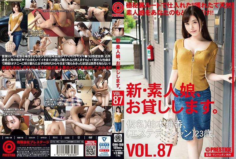CHN-180 I Will Lend You A New Amateur Girl. 87 Pseudonym) Momoka Kashiwagi (esthetician) 23 Years Old.