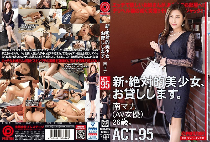 CHN-185 I Will Lend You A New And Absolutely Beautiful Girl. 95 South Mana (AV Actress), 26 Years Old.