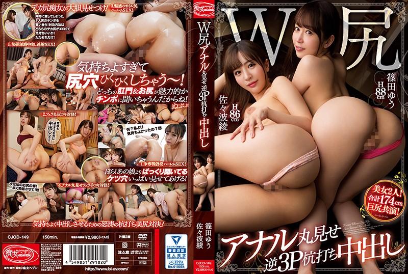 CJOD-149 W Butt Anal Anal Maru Reverse 3P Pile Drive Cream Inside Shinoda Yu Sasami Aya