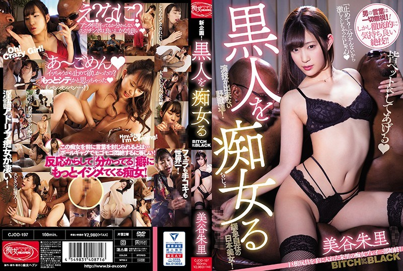 CJOD-197 Slutty Black Guy Airi Mitani