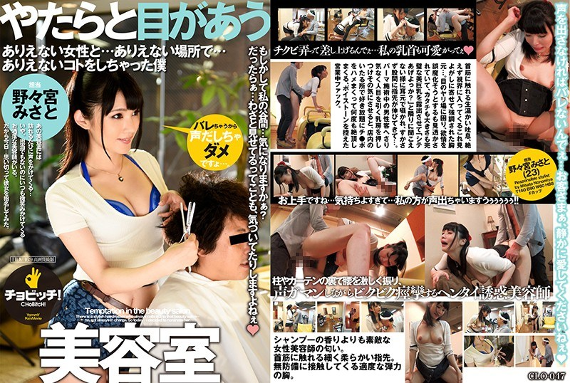 CLO-047 An Eye-catching Beauty Salon Misato Nonomiya