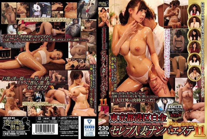 CLUB-300 Minato-ku, Tokyo Platinum Celebrity Married Woman Nampa Este 11